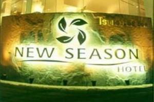 โรงแรม นิว ซีซั่น