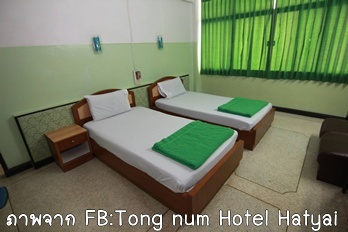 Tong Num Hotel Hatyai