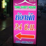 Tone Guest House-6